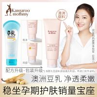 【买即送豆乳面膜5片】袋鼠妈妈 孕妇护肤品洁面乳豆乳保湿洗面奶 孕期护肤品