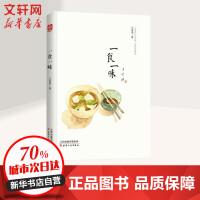 一食一味 天津人民出版社