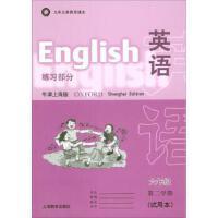 英语练习部分牛津上海版六年级第二学期 正版 Ann,Heron,Verner,Bickley,沃振华 97875444