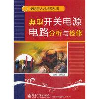 典型开关电源电路分析与检修,张伯龙,电子工业出版社9787121138799