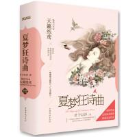 夏梦狂诗曲(全二册新版),君子以泽,中国华侨出版社9787511344793
