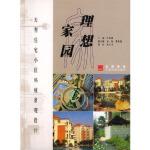 【新书店正版】理想家园,区伟耕,云南科学技术出版社9787541615573