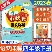 黄冈小状元语文详解四年级下册人教版 2020春新版