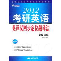2012考研英语英译汉四步定位翻译法--新航道英语学习丛书