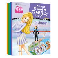 芭比公主全脑开发立体手工故事书(中英双语版)(套装共4册)(专供)