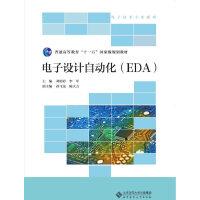 电子设计自动化(EDA)