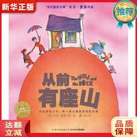 从前有座山(平)/绘本花园,长江少年儿童出版社【新华书店】