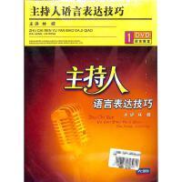 (先恒)主持人语言表达技巧DVD( 货号:2000017623931)