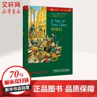 双城记(第4级下.适合高一.高二) 外语教学与研究出版社