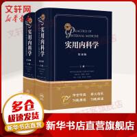 实用内科学 第15版(上下全2册)人卫第15版临床急诊呼吸内科消化神经内分泌西氏内科学心血管重症医学书籍西医综合