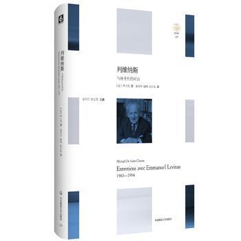 列维纳斯:与神圣性的对话 单士宏 华东师范大学出版社 9787567572072 正版书籍!好评联系客服优惠!谢谢!