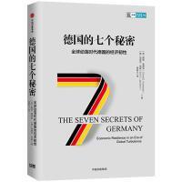 德国的七个秘密 【美】戴维・奥德兹,【德】埃里克・莱曼 中信出版社 9787508692258