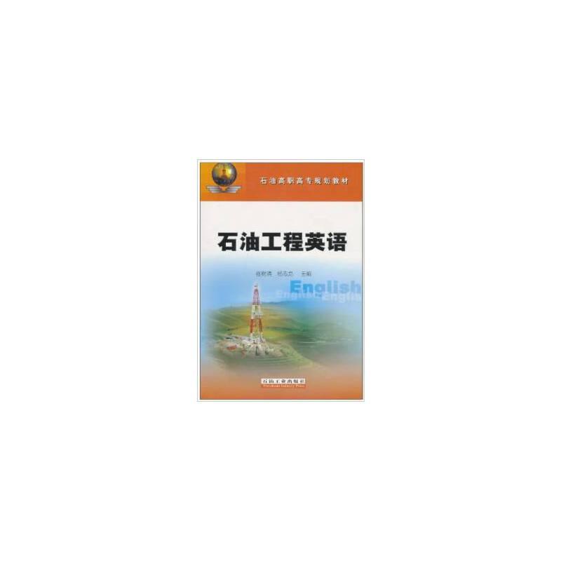 【旧书二手书8成新】石油工程英语石油高职高专规划教材 崔树清 杨志龙 石油工业出版社 978750 旧书,6-9成新,无光盘,笔记或多或少,不影响使用。辉煌正版二手书。