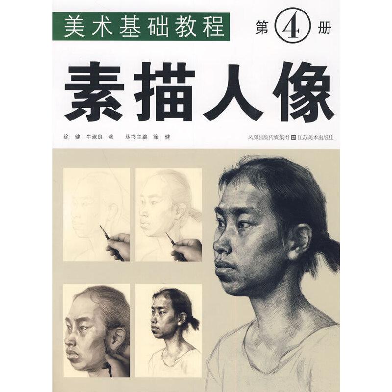 美术基础教程:第4册 素描人像