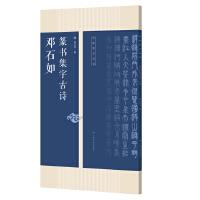 邓石如 篆书集字古诗――名帖集字丛书