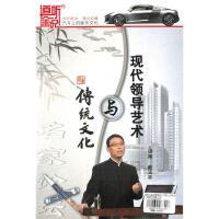 道听途说家佳听书馆-传统文化与现代领导艺术(7CD)( 货号:22681000170)