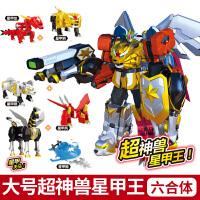 神兽星甲王六合体变形机器人玩具套装神兽金刚3超变星甲超人