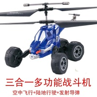 优迪遥控飞机可充电耐摔摇控直升飞机男孩儿童玩具陆空战斗机导弹 赠(配件包+遥控器电池)