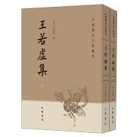 王若虚集(全2册・中国历史文集丛刊)