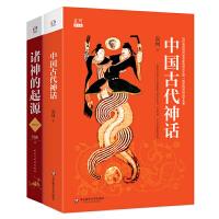中国神话(中国古代神话+诸神的起源。世途多艰,多难兴邦。看华夏诸神的起源,我们都是英雄种族的后裔)