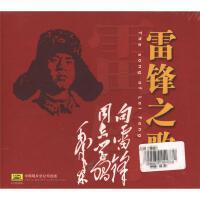 雷锋之歌CD( 货号:10011032200)