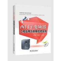 西门子变频器工程应用与故障检修实例9787512388116 周志敏 中国电力出版社