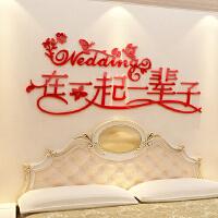 浪漫婚房3d立体亚克力墙贴画电视背景墙装饰贴纸卧室床头布置墙贴 076在一起一辈子-红