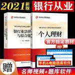 现货 官方教材2020年中国银行从业资格考试 银行业法律法规与综合能力(初、中级适用)教材 +个人理财 初级全套2本中