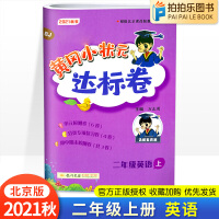 黄冈小状元达标卷二年级上册英语北京版