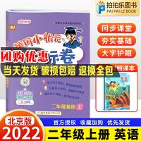 黄冈小状元二年级上册英语达标卷北京版 2021秋新版