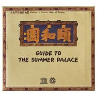 【典藏版】颐和园 手绘地图 北京手绘旅游地图 展开78x53.5厘米中英文 仿古地图贴图 北京地图 发货快