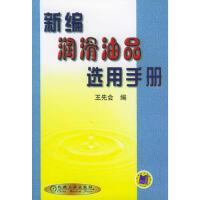 【正版直发】新编润滑油品选用手册 王先会 编 机械工业出版社