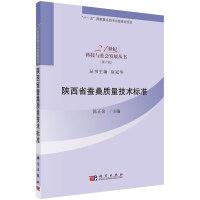 陕西省蚕桑质量技术标准