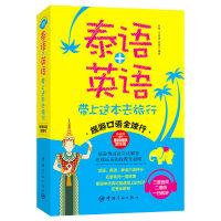 旅游口语全球行 泰语+英语 带上这本去旅行(中泰英三语音频 旅游必备一本通)赠送精美曼谷双语地铁图