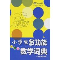 辞海版小学生系列辞书・小学生多功能数学词典(彩图本)