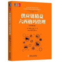供应链精益六西格玛管理(原书第2版)