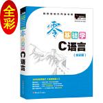 零基础学C语言(全彩版)