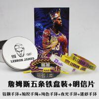 NBA篮球詹姆斯科比库里欧文韦德硅胶手环男女生日礼物纪念品礼盒