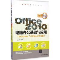 Office2010电脑办公基础与应用:Windows7+Office2010版