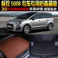 标致5008专车专用尾箱后备箱垫子 改装脚垫配件
