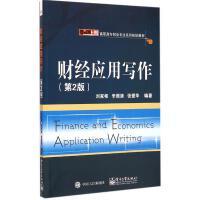 财经应用写作(第2版) 刘家枢,李照清,张爱华 编著