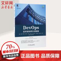 DevOps:软件架构师行动指南 (澳)伦恩・拜斯(Len Bass) 等 著;胥峰 等 译
