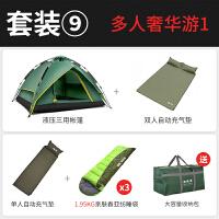 帐篷户外3-4人2人全自动家庭野外露营野营户外帐篷液压SN8309