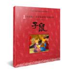 中国风十二生肖童话故事原创绘本――子鼠