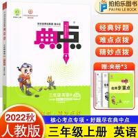 典中点三年级上册英语人教PEP版 2022新版