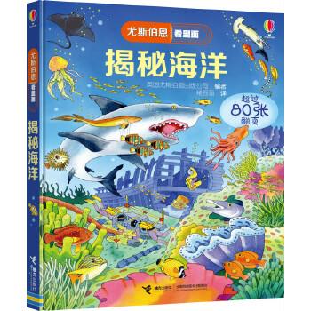 尤斯伯恩看里面 揭秘海洋 风靡全球的英国儿童科普经典,英国尤斯伯恩出版公司独家授权,80多张翻页+超大折页,让孩子动手揭开表象下的秘密