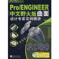 Pro/ENGINEER 中文野火版曲面设计专家实例精讲(附赠1CD,含视频教学)
