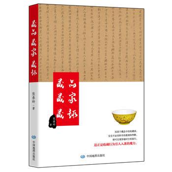 藏品 藏家 藏趣 中国地图出版社作 9787503179105 全新正版图书