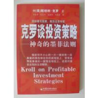 【收藏品旧书】克罗谈投资策略――神奇的墨菲法则9787501732630(美)斯坦利克罗(Stanley Kroll)