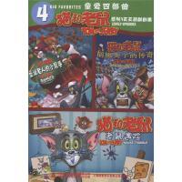 4童爱四部曲-猫和老鼠系列3天天萌翻剧集(4碟装)DVD( 货号:6954836114278)